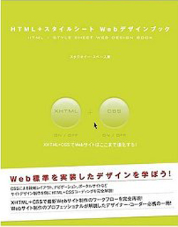 HTML + スタイルシート Webデザインブック