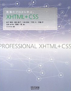 現場のプロから学ぶ XHTML + CSS