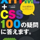 XHTML + CSS 100の疑問に答えます。