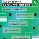 HTML/XHTML & スタイルシート デザイン・レイアウト逆引き便利帳