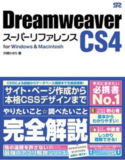 Dreamweaver スーパーリファレンスCS4
