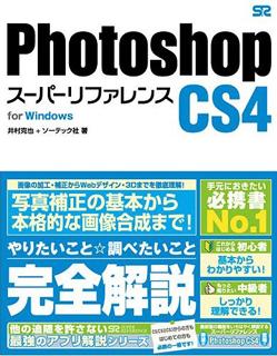 Photoshop スーパーリファレンスCS4