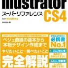 Illustrator スーパーリファレンスCS4