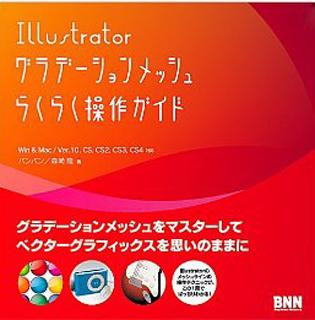 Illustratorグラデーションメッシュらくらく操作ガイド