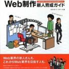 Web制作 新人育成ガイド