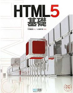 HTML5 基礎