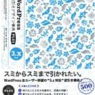 WordPress 逆引きデザイン事典 3.x対応