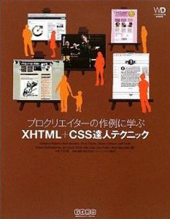 プロクリエイターの作例に学ぶ XHTML+CSS達人テクニック