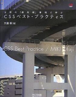 世界の「最先端」事例に学ぶCSSベスト・プラクティス