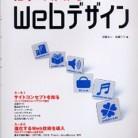 仕事で稼げるWebデザイン