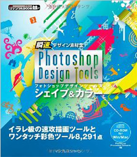 Photoshop Design Tools シェイプ&カラー
