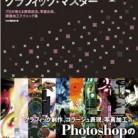 Photoshopグラフィック・マスター