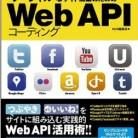 ソーシャルなサイト構築のためのWeb APIコーディング