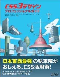 CSS3デザイン プロフェッショナルガイド