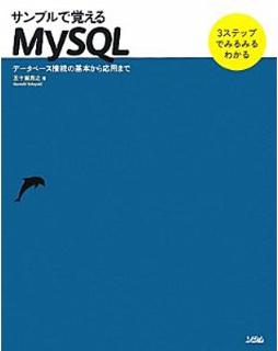 サンプルで覚える MySQL