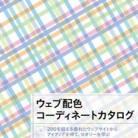 ウェブ配色コーディネートカタログ