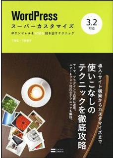 WordPressスーパーカスタマイズ 3.2対応