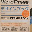 WordPressデザインブック 3.x対応