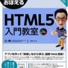 10日でおぼえる HTML5入門教室