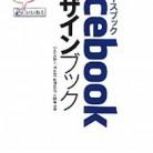 facebookデザインブック