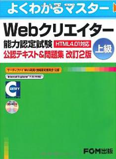 よくわかる Webクリエイター能力認定試験 HTML4.01対応 上級 公認テキスト&問題集 改訂2版