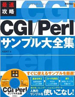 CGI/Perlサンプル大全集