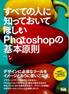 すべての人に知っていおいてほしいPhotoshopの基本原則