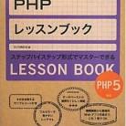PHPレッスンブック