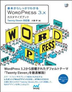 基本からしっかりわかる WORDPRESS 3.xカスタマイズブック