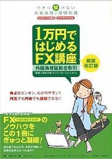 1万円ではじめるFX講座
