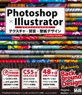 Photoshop x Illustrator プロフェッショナルズ テクスチャ・背景・壁紙デザイン