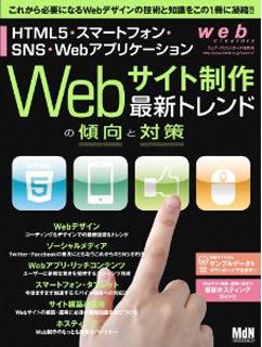 Webサイト制作 最新トレンドの傾向と対策 HTML5・スマートフォン・SNS・Webアプリケーション