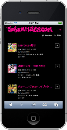 wptouch カスタマイズ