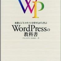 本格ビジネスサイトを作りながら学ぶWordPressの教科書