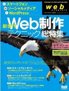 新世代Web制作テクニック総特集